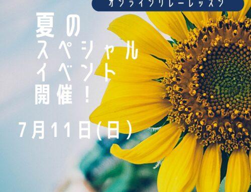 2021-夏スペシャルイベント!オンラインリレーレッスン開催