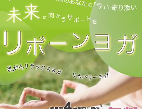 7月24日(土)オンラインリボーンヨガ開催