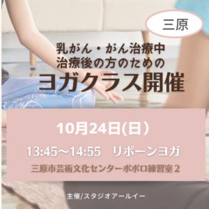 乳がん・がん経験者のためのヨガクラス【対面】