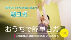 YouTube-朝ヨガ